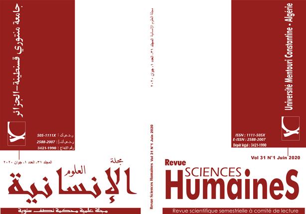 معاينة مجلد 31 عدد 1 (2020): المجلد 31 العدد 1 ، جوان 2020