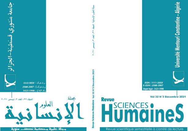 معاينة مجلد 32 عدد 3 (2021)